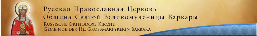 Русская Православная Церковь Крефельд